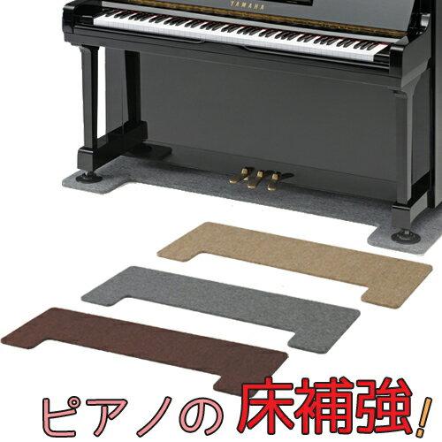 【吉澤】 フラットボード (アップライトピアノ下 床補強用板)