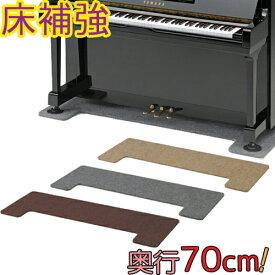 【吉澤】 フラットボード 70cm特注品 (アップライトピアノ下 床補強板) 耐震インシュレーター併用可能 安定設置 アンダーパネル 畳の上にも最適