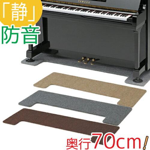 【吉澤】 防音断熱 フラットボード「静」 奥行70cmタイプ( アップライトピアノ下の床補強用品)