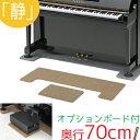 【吉澤】 防音断熱 フラットボード「静」( アップライトピアノの床補強用品 ピアノ下)奥行70cmタイプ オプションボ…
