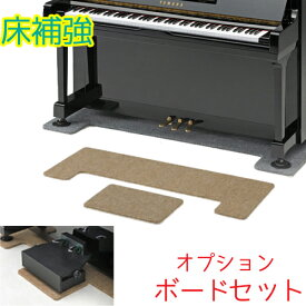 【吉澤】 フラットボード オプションボードセット アップライトピアノ 床補強用品【ピアノ 下 マット】