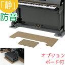 【吉澤】 防音断熱 フラットボード 「静」 オプションボードセット (アップライトピアノ下 床補強板)