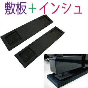(ピアノ下 敷き板) UP-ANS あんしんくん ブラック