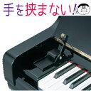 フィンガード (鍵盤蓋開閉補助具) アップライトピアノ専用