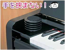 まもるくん (ピアノ指詰め防止具)