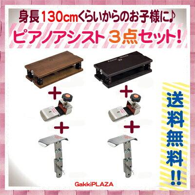 【吉澤製】 身長130センチ以上の子供さんに! ピアノアシスト3点セット (アシストペダルASP-2、アシストハイツールASH-V、アシストスツールASS-V)