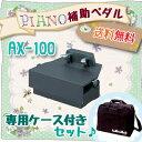 【送料無料! 信頼の吉澤製】補助ペダルの大定番! ピアノ 補助ペダル AX-100 専用ケース セット 【ブラック】