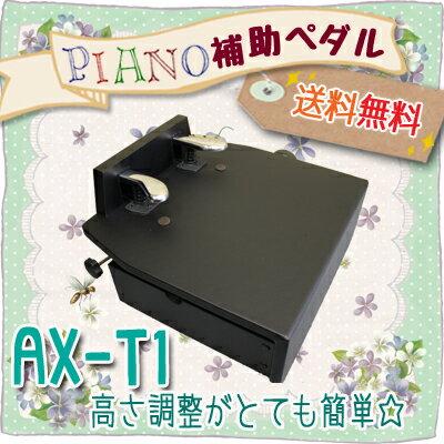 【吉澤製】 素早い高さ調整でピアノ教室にもってこい! ピアノ補助ペダル AX-T1