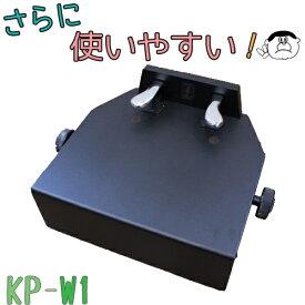 新商品 【甲南製】 人気のKP-DXの改良版! ピアノ補助ペダル KP-W1 送料無料!