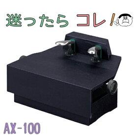 【信頼の吉澤製】  ピアノ補助ペダル AX-100【ブラック】M-60の代替品で補助ペダルの大定番!
