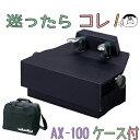 【送料無料! 信頼の吉澤製】ピアノ 補助ペダル AX-100 専用ケース セット 【ブラック】M-60の代替品で補助ペダルの…