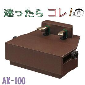 【信頼の吉澤製】  ピアノ補助ペダル AX-100 【ウォルナット調】M-60の代替品で補助ペダルの大定番!