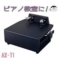 【吉澤製】素早い高さ調整でピアノ教室にもってこい!ピアノ補助ペダルAX-T1