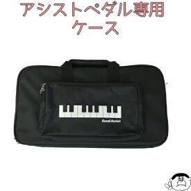 アシストキャリングバッグ 【アシストペダル・スツールの専用ケース】単品