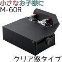 新商品【M-60 クリアタイプ】ピアノ補助ペダル M-60R 【ブラック】