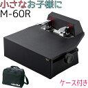 新商品【M-60 クリアタイプ】 ピアノ補助ペダル M-60R ケースセット【ブラック】