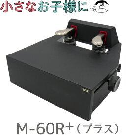 新商品【M-60 クリアタイプ】ピアノ補助ペダル M-60Rプラス 【ブラック】