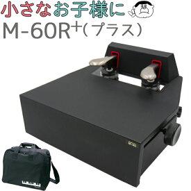 新商品【M-60 クリア窓タイプ】 ピアノ補助ペダル M-60Rプラス ケースセット【ブラック】