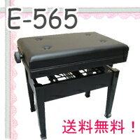 【送料無料! 信頼の甲南・日本製】高さ調整自在!! (甲南) ピアノ椅子 E-565 《日本製》
