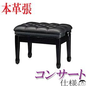 【送料無料!】 (吉澤)コンサートや音楽教室に! 本革張り ピアノ椅子 CS-6