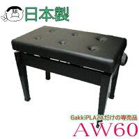 【信頼の甲南製】当店一おすすめ商品!ワイドピアノ椅子AW60