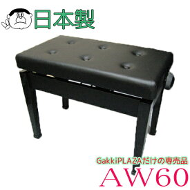 日本製 【信頼の甲南製・送料無料】 本当にお買い得! ワイド ピアノ椅子 AW60