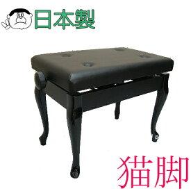 【信頼の甲南・日本製・送料無料】 当店一番人気! ピアノ椅子 AW55-C 猫脚タイプ【黒】