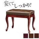 【送料無料! 信頼の吉澤】安くてしっかり! ピアノ椅子 CB-18N 茶色系【Kマホガニー・艶有りウォルナット・半艶ウォ…