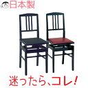 【信頼の甲南・日本製】 当店一押し! 背付ピアノ椅子 No.5 【黒塗り】 <送料無料!>