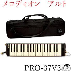 【SUZUKI スズキ楽器】 メロディオン アルト 上位モデル PRO-37V3 鍵盤ハーモニカ