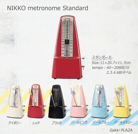 【NIKKO Standard】(日工)ニッコー メトロノーム スタンダード【振り子式】
