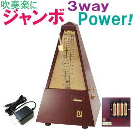 【NIKKO Wood Jumbo】(日工 ニッコー) メトロノーム 木製 ジャンボ 自動巻きタイプ 3-Way Power (ACアダプタ・電池・手動の三つの力!)【振り子式】