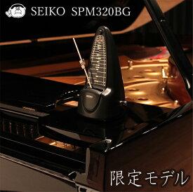 【SEIKO】セイコー 振り子 メトロノーム SPM320BG オールブラック