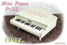 (カワイ) KAWAI ミニピアノ・P-32 【アイボリー】 無料ラッピング対応♪