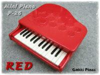 (カワイ)ミニピアノ・P-25【赤】