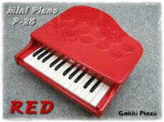 (カワイ) ミニピアノ・P-25 【赤】 無料ラッピング対応♪