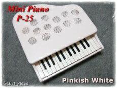 (カワイ) ミニピアノ・P-25 【ピンキッシュホワイト】 無料ラッピング対応♪