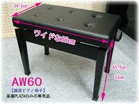 日本製【信頼の甲南製・送料無料】本当にお買い得!ワイドピアノ椅子AW60(レビュー特典あり!)