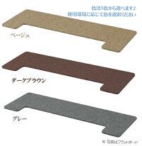【吉澤】フラットボード70cm特注品(アップライトピアノの床補強用品)<レビュー特典あり>
