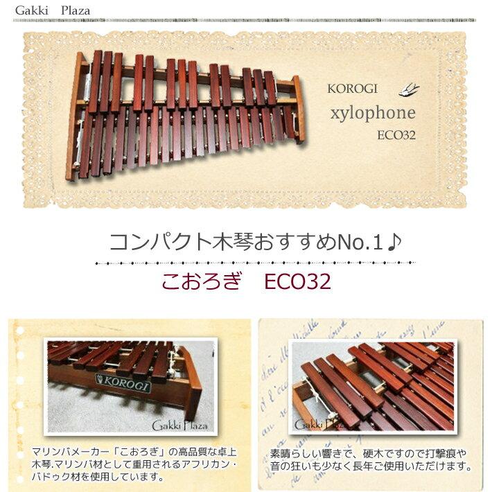 <<送料無料>> 【お買い得!】 こおろぎデスクシロフォン ECO32 (卓上木琴)ドレミシール付き♪