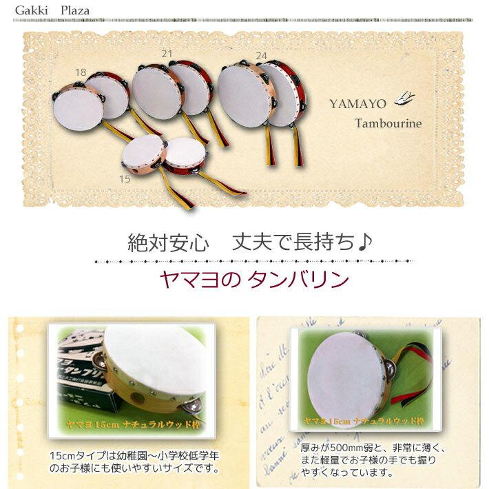【お買い得!】 ヤマヨ タンバリン (ナチュラルウッド・木目) 18 (180mm)