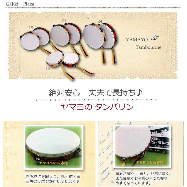 【お買い得!】 ヤマヨ タンバリン (赤枠) 18 (180mm)