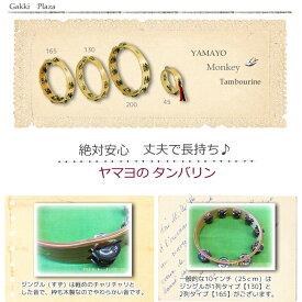 【お買い得!】 ヤマヨ モンキータンバリン 165 (25cmスズ2列)