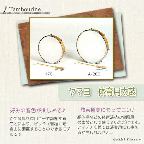 【お買い得!】 ヤマヨ 体育用太鼓 チューナブルタンバリン A-200 (30cm)