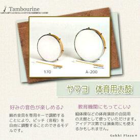【お買い得!】 ヤマヨ 体育用太鼓 チューナブルタンバリン 交換ヘッド 170 (25cm)用