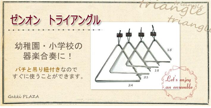 【お買い得!】 ゼンオン トライアングル 15 (15cm)