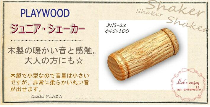 【お買い得!】 PLAYWOOD プレイウッド ジュニア・シェーカー JWS-28