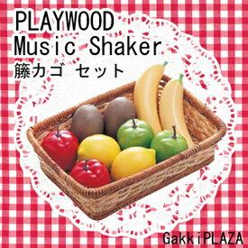 【プレゼントに】 【お買い得!】 PLAYWOOD プレイウッド フルーツシェーカー 【FS5000 籐カゴセット】