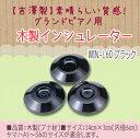 【吉澤製】素晴らしい質感! グランドピアノ用 木製 インシュレーター WIN-L60 ブラック(黒)