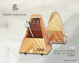 【NIKKO 奏】(日工 ニッコー) メトロノーム 奏 (そう)【振り子式】